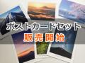ポストカードセットはWEBショップで販売します - ブログ ◇富士山とともに